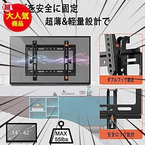 テレビ壁掛け金具 TETVIK 14-42インチLED LCD コンピュータモニタ 液晶テレビ対応 角度調節可能 VESA対応 最大200*200mm 耐荷重25kg_画像8