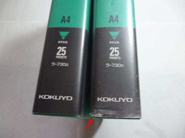 コクヨ★クリヤーブック ラ-730G ×2個 A4縦 30穴 / ノビータ ラ-N40T A4 40枚 ファイル  _ここが少し割れてます