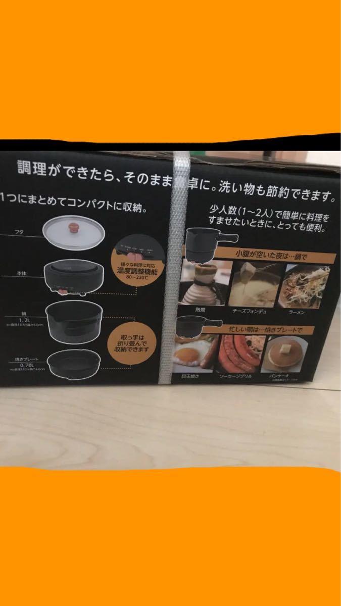多機能調理鍋☆YAMAZEN☆新品未開封