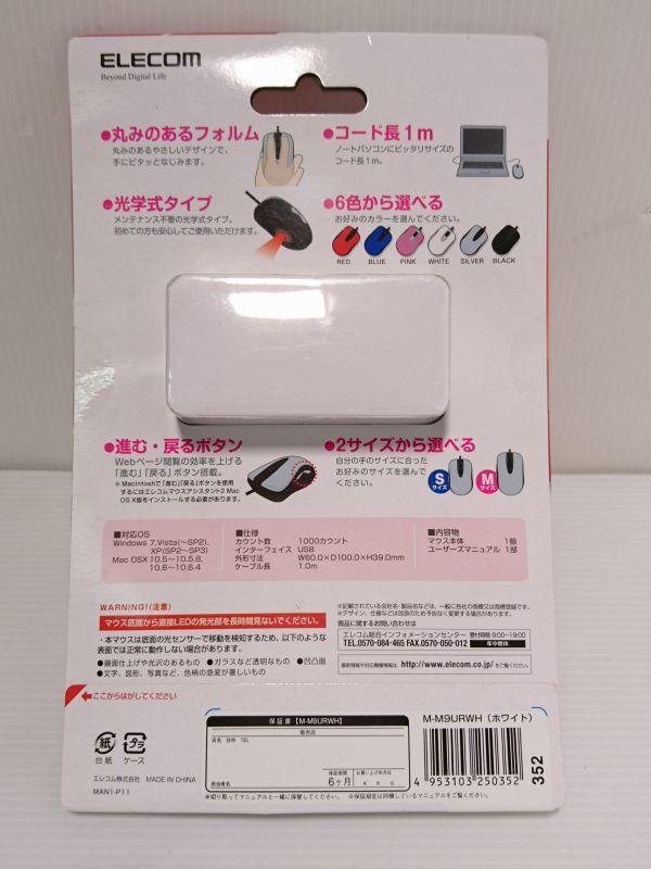新品未開封★エレコム ELECOM 光学式 5ボタン Lサイズ ホワイト マウス M-M9URWH_画像2