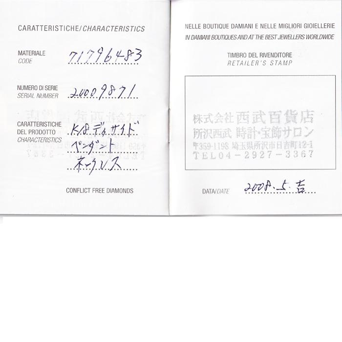 【SH58371】ダミアーニ ダイヤモンド ネックレス K18YG Dサイド ディサイド DSIDE D-SIDE DAMIANI【中古】_画像7