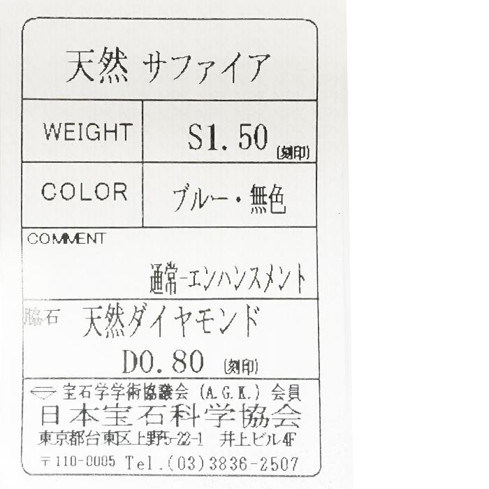 【SH59192】ジュネ サファイア ネックレス 1.50ct D0.80ct K18 ホワイトゴールド Jeunet【中古】_画像7