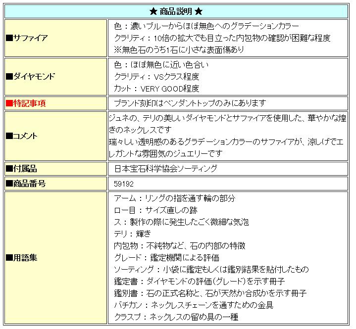 【SH59192】ジュネ サファイア ネックレス 1.50ct D0.80ct K18 ホワイトゴールド Jeunet【中古】_画像9