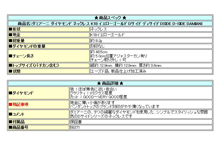 【SH58371】ダミアーニ ダイヤモンド ネックレス K18YG Dサイド ディサイド DSIDE D-SIDE DAMIANI【中古】_画像8