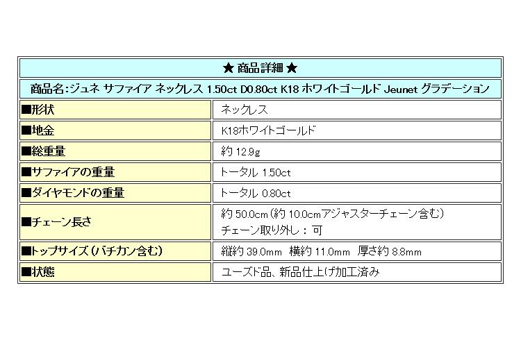 【SH59192】ジュネ サファイア ネックレス 1.50ct D0.80ct K18 ホワイトゴールド Jeunet【中古】_画像8