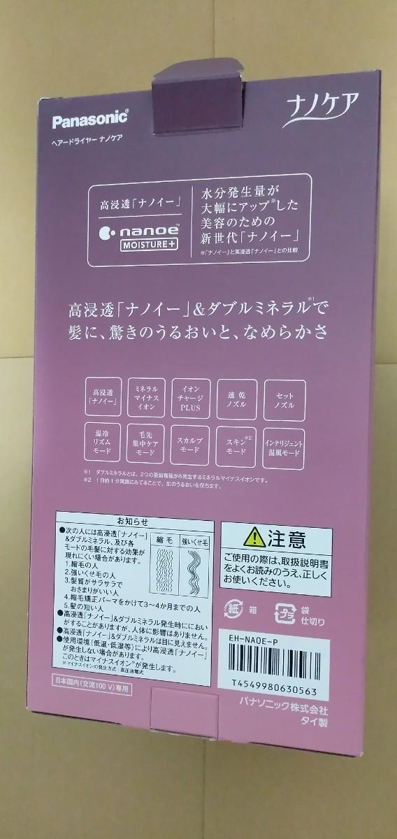 パナソニック ヘアドライヤー ナノケア 高浸透「ナノイー」搭載 コーラルピンクEH-NA0E-P