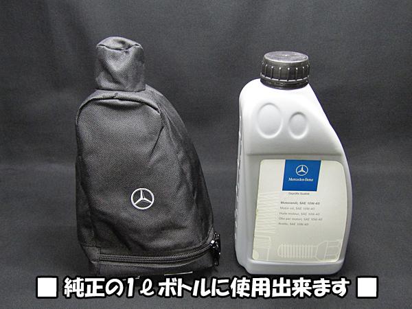 ベンツ純正品 純正1Lオイルボトル車載用ケースセット(A0005852503)_画像7