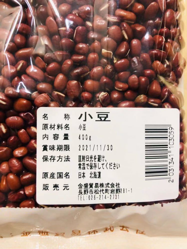 北海道産 小豆 赤豆 あずき 豆 紅豆 400g 1袋_画像1