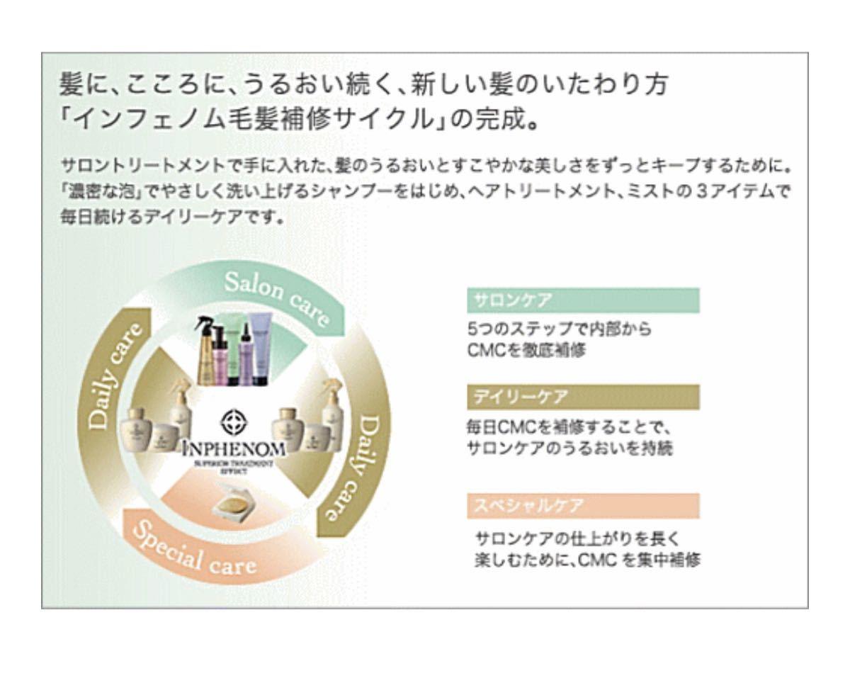 ミルボン インフェノム シャンプー & トリートメント~詰め替え用~