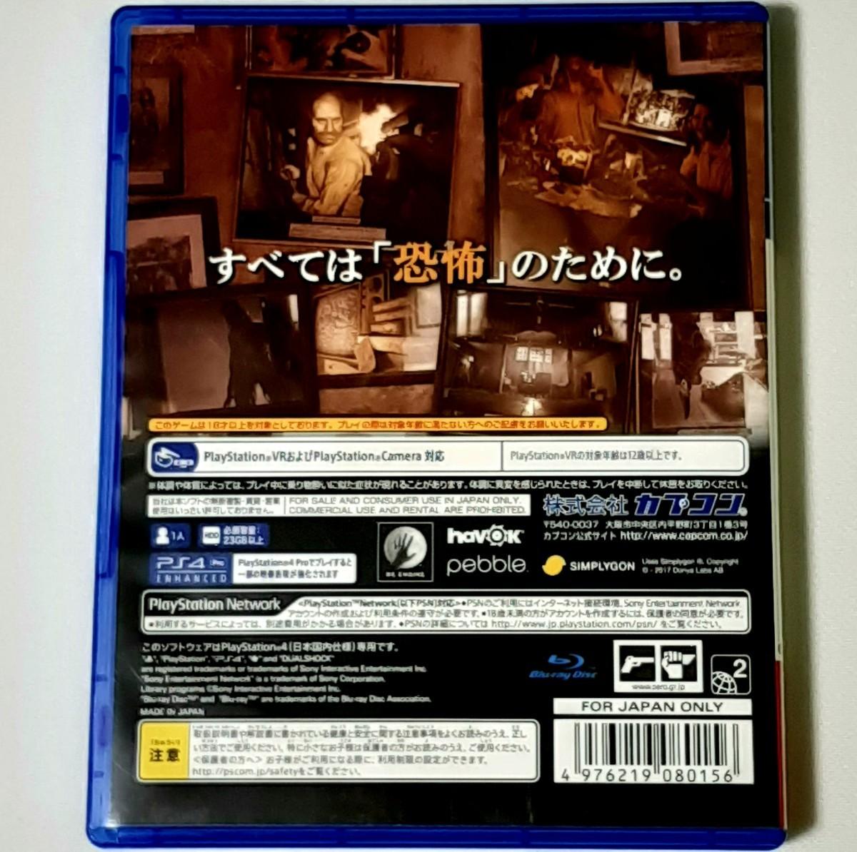 【PS4】 バイオハザード7 レジデント イービル グロテスクVer. BIOHAZARD resident evil  バイオ7