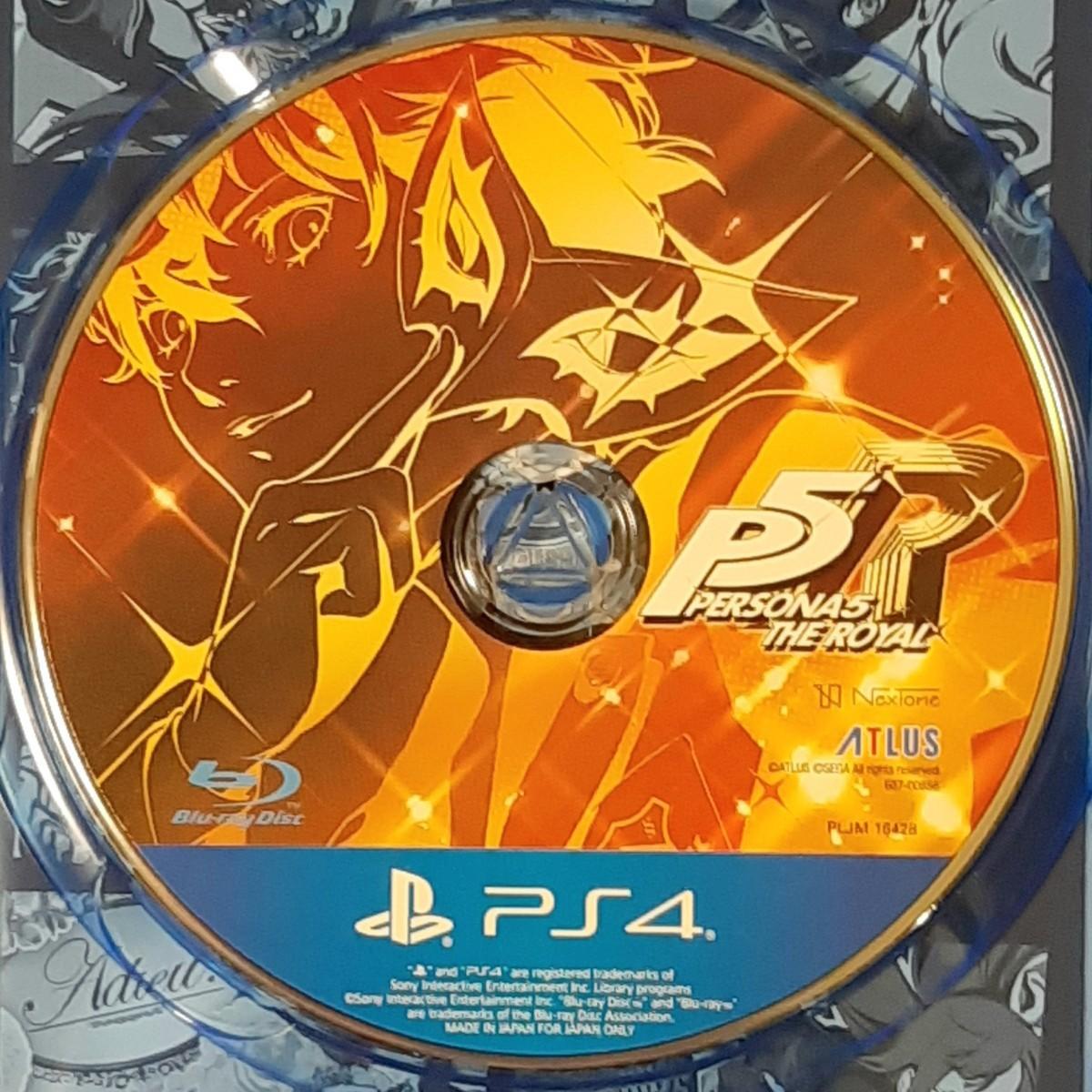 【PS4】 ペルソナ5 ザ・ロイヤル [通常版]  PERSONA5 THE ROYAL