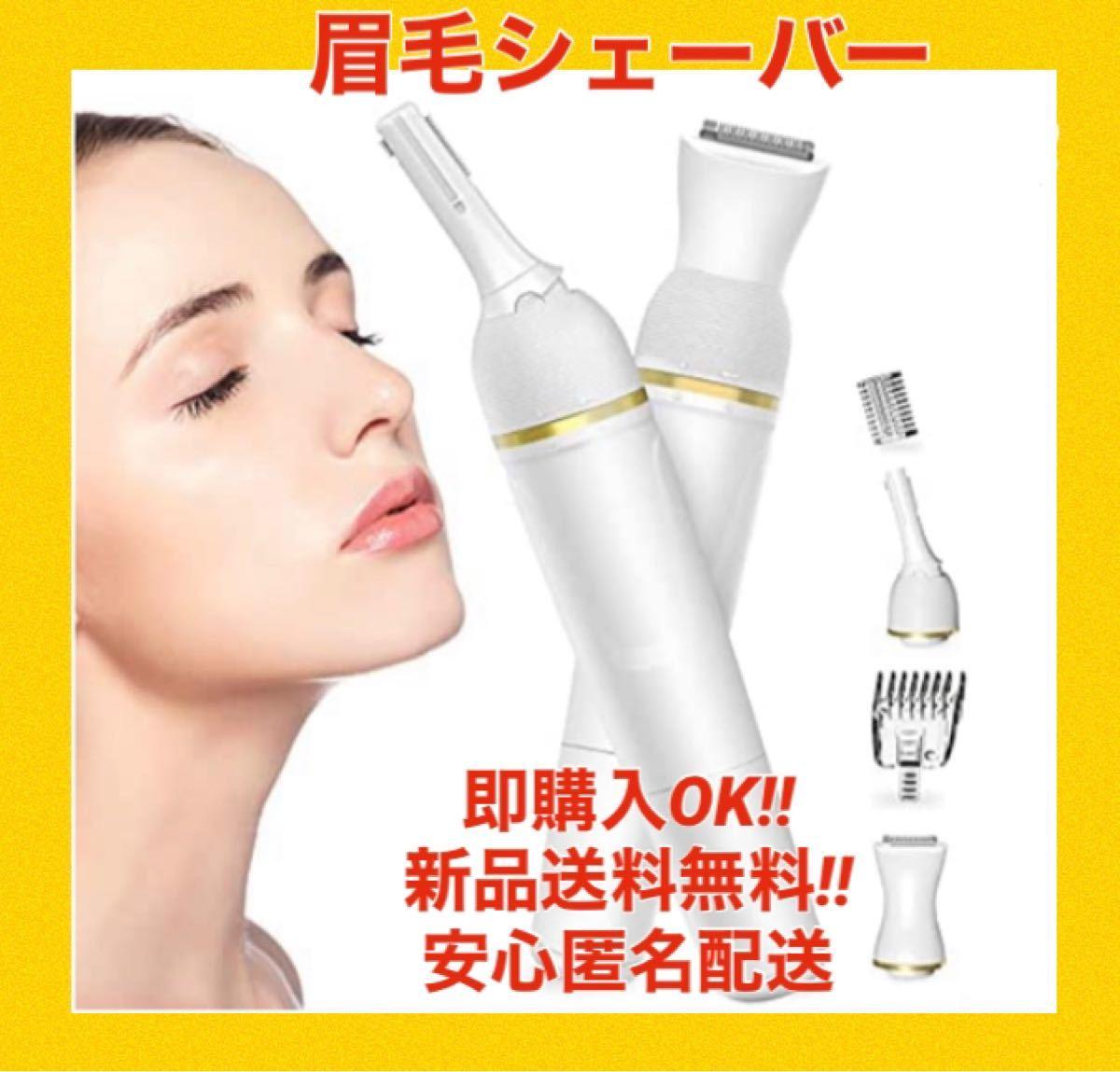 眉毛シェーバー フェイスシェーバー 男女兼用 30°角度調整 水洗い可能