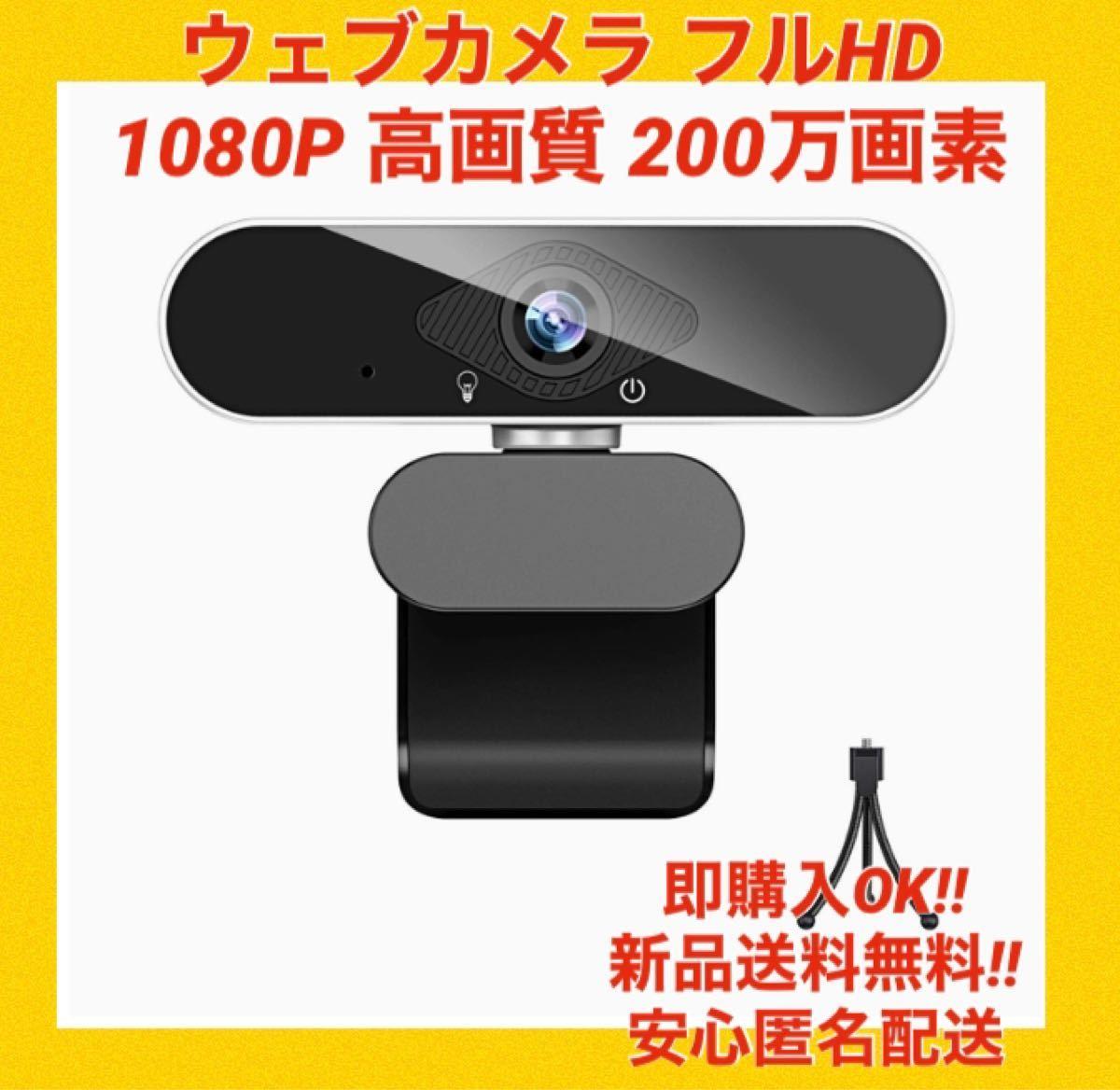 ウェブカメラ フルHD 1080P 高画質 200万画素webカメラ マイク付き