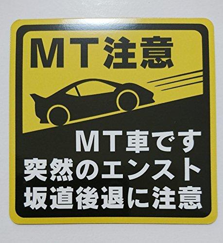 MT注意 10×10cm マニュアル車 MT注意ステッカー【耐水マグネット】MT車です 突然のエンスト 坂道後退に_画像2