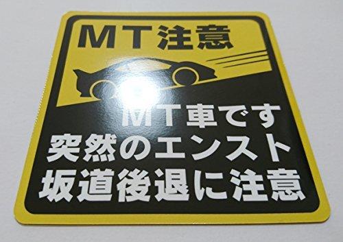 MT注意 10×10cm マニュアル車 MT注意ステッカー【耐水マグネット】MT車です 突然のエンスト 坂道後退に_画像3