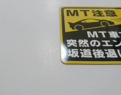 MT注意 10×10cm マニュアル車 MT注意ステッカー【耐水マグネット】MT車です 突然のエンスト 坂道後退に_画像4
