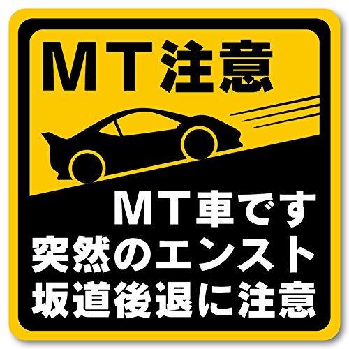 MT注意 10×10cm マニュアル車 MT注意ステッカー【耐水マグネット】MT車です 突然のエンスト 坂道後退に_画像1
