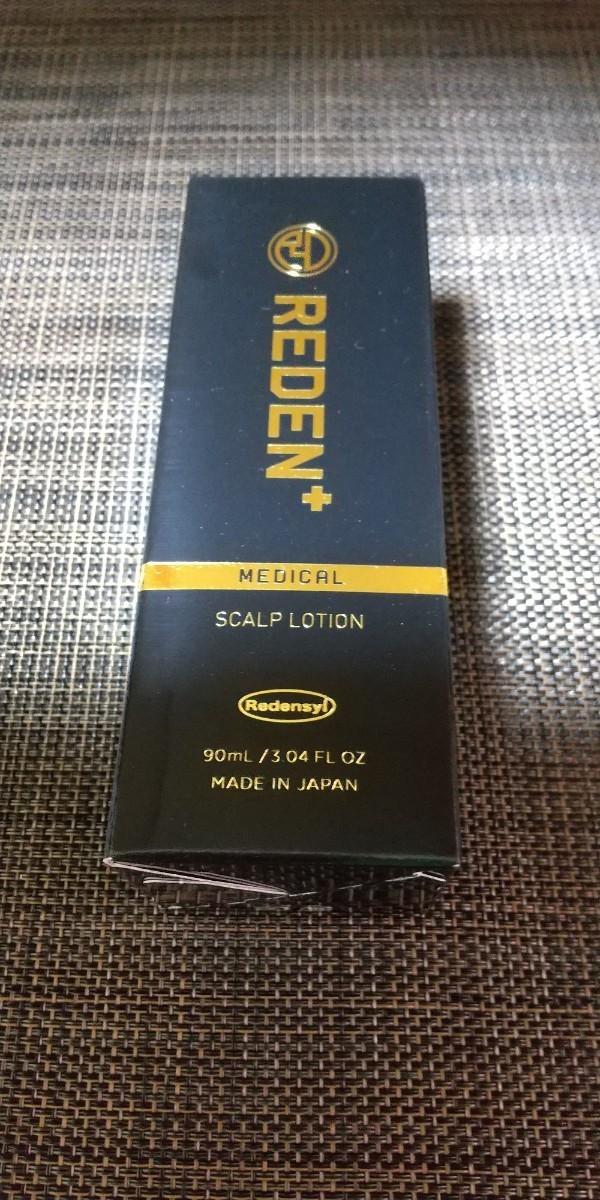 REDEN 育毛剤 スカルプローション 90ml×1本(薬用育毛剤、医薬部外品)