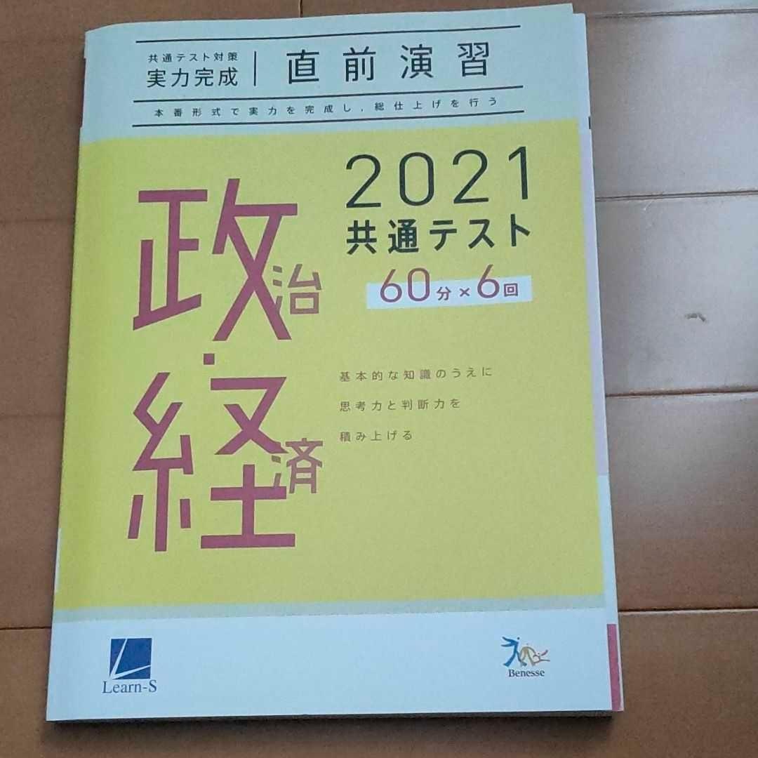 共通テスト対策 実力完成 直前演習 2021 共通テスト 政治経済 問題集