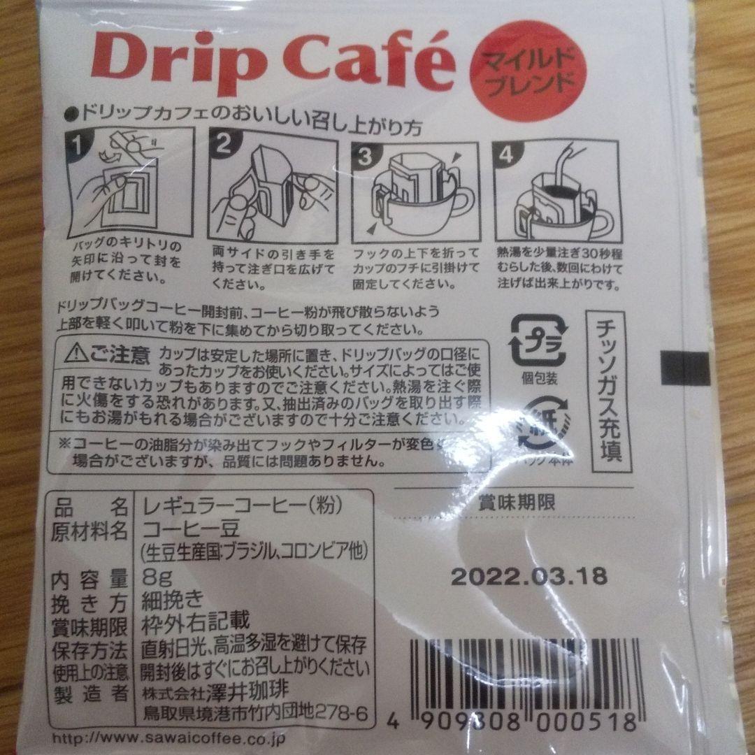 澤井珈琲 ドリップコーヒー7種類 合計24袋お試しセット
