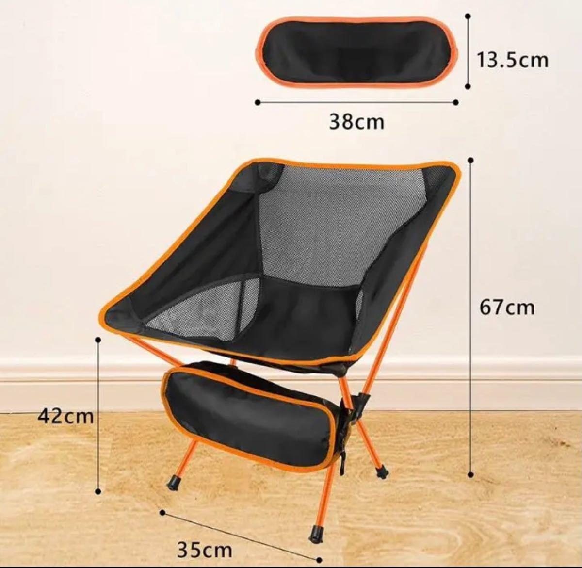 アウトドアチェア キャンプチェア 折りたたみ椅子 900g 超軽量 耐荷重