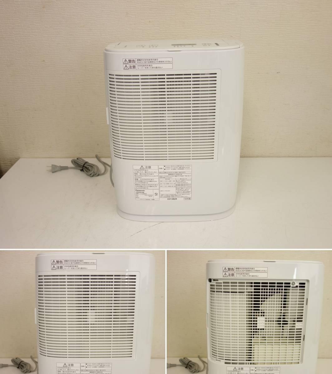 【中古】M▽パナソニック 除湿機 衣類乾燥 2018年 デシカント方式 コンパクトタイプ ホワイト F-YZR60 (25401)_画像6