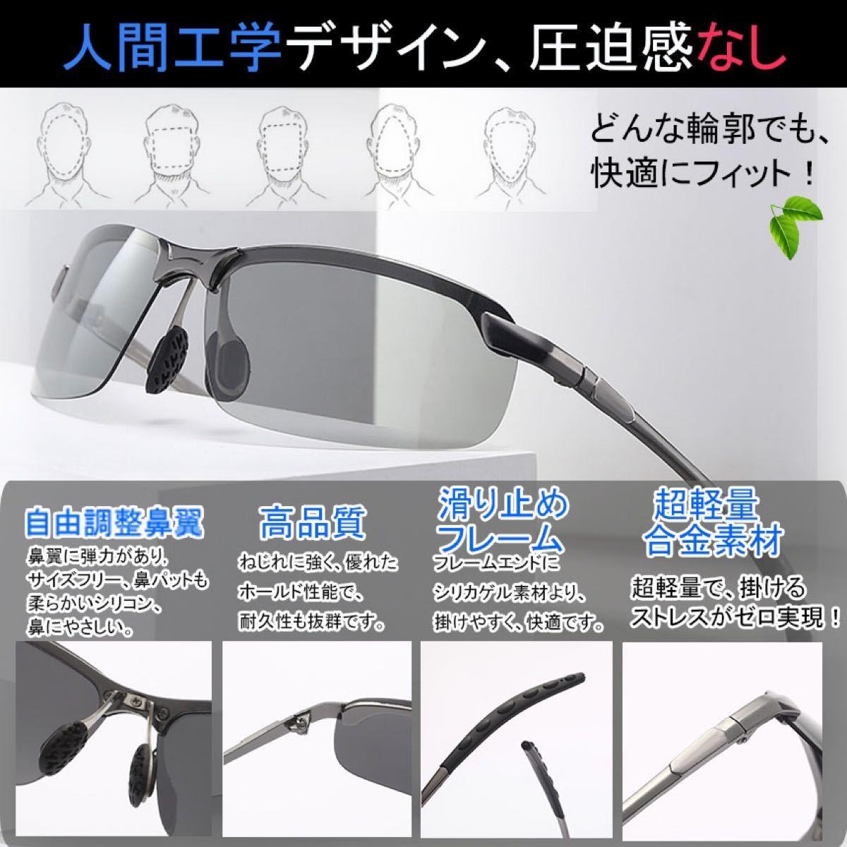 スポーツサングラス メンズ 昼夜兼用偏光サングラス UVカット保護  釣り運転
