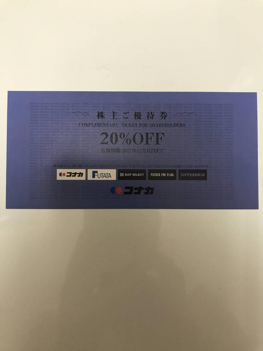 コナカ株主優待券 3枚_画像1