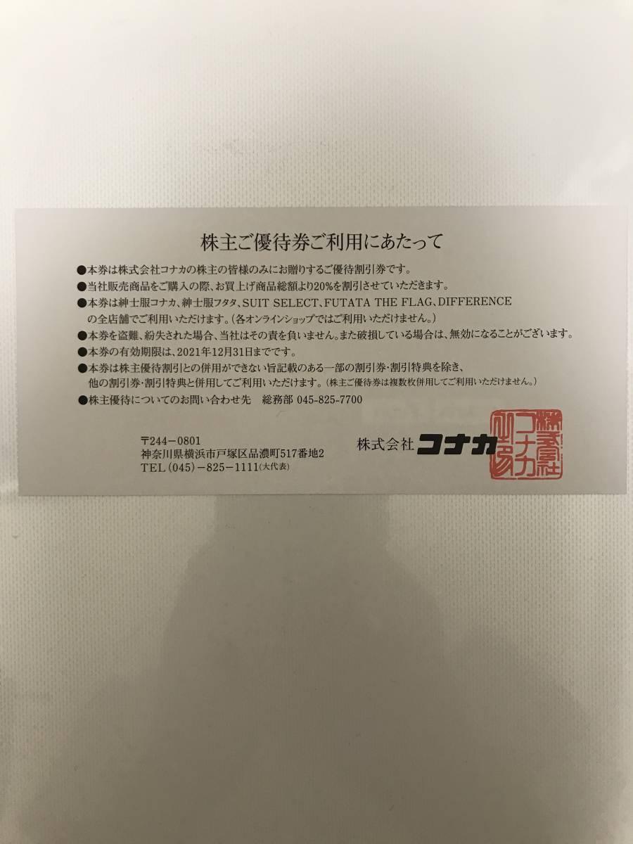 コナカ株主優待券 3枚_画像2