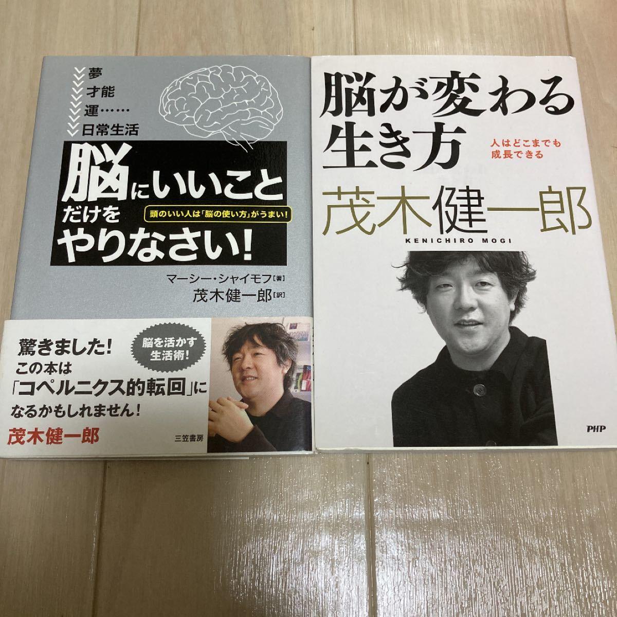 茂木健一郎 脳が変わる生き方 脳にいいことだけをやりなさい!  2冊セット