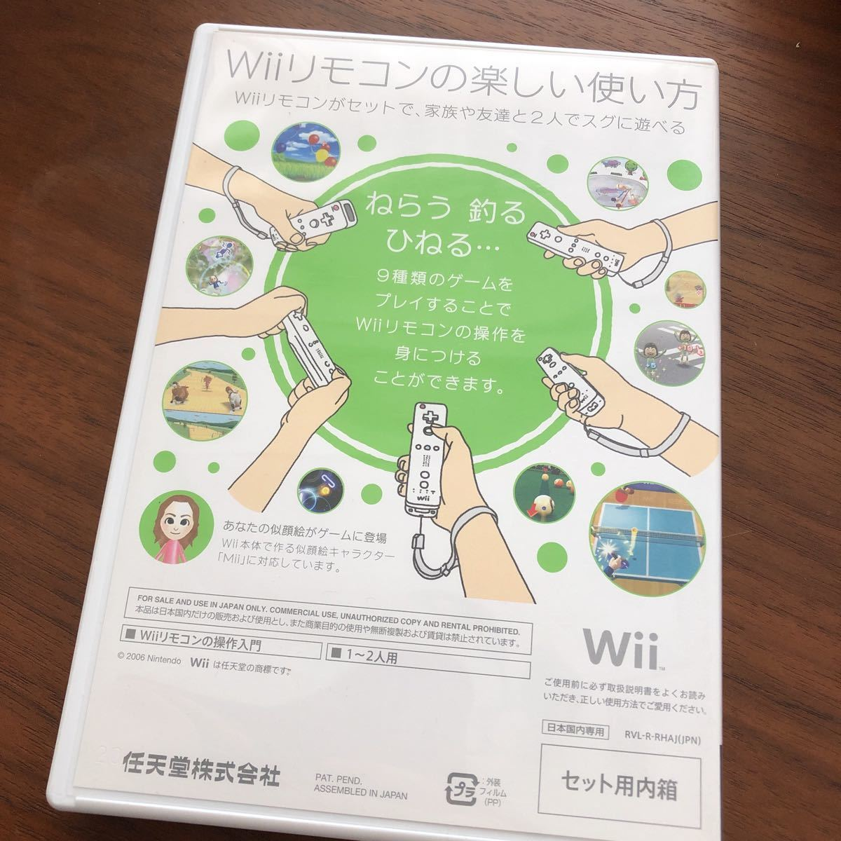 Wiiソフト はじめてのWii