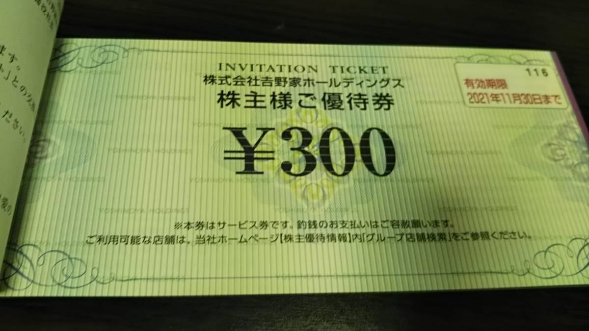 吉野家 株主優待券 6000円分_画像2
