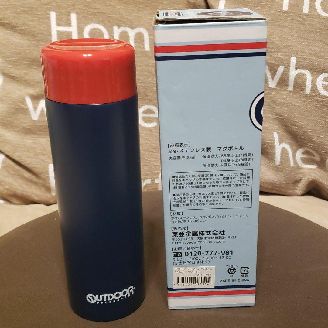 OUTDOOR  ステンレス製マグボトル 500ml ステンレスボトル