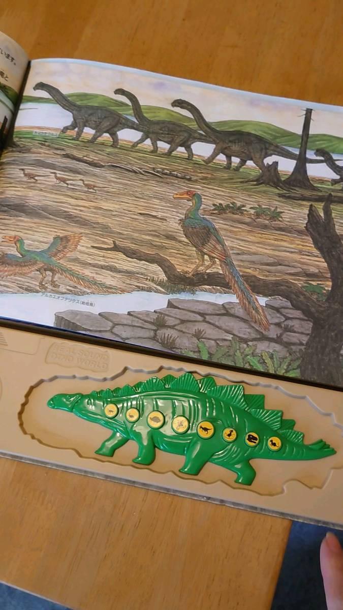 恐竜の世界 中古絵本 図鑑