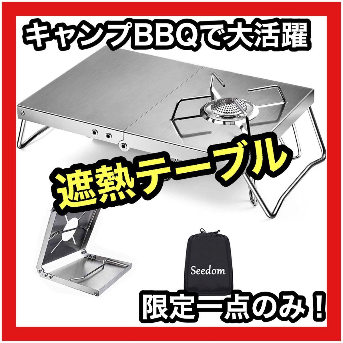 遮熱テーブル キャンプ バーベキュー 遮熱板 アウトドア キャンプテーブル
