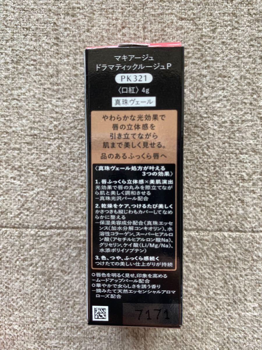 マキアージュドラマティックルージュ 資生堂マキアージュ PK321