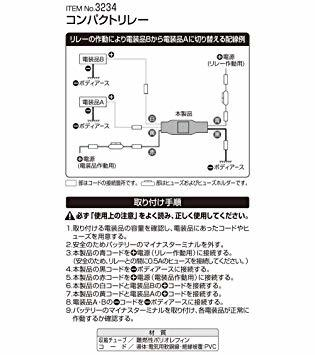 5線(5極)/A・B接点各120W以下 エーモン コンパクトリレー 5極 DC12V車専用 3234_画像4