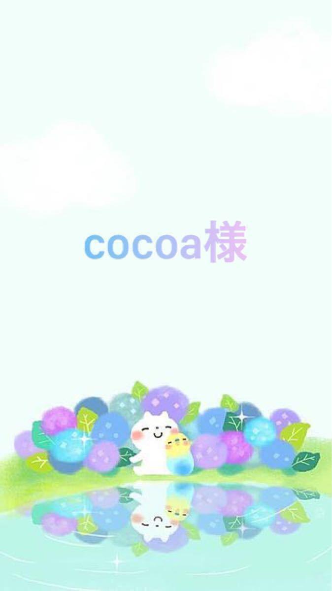cocoa様専用