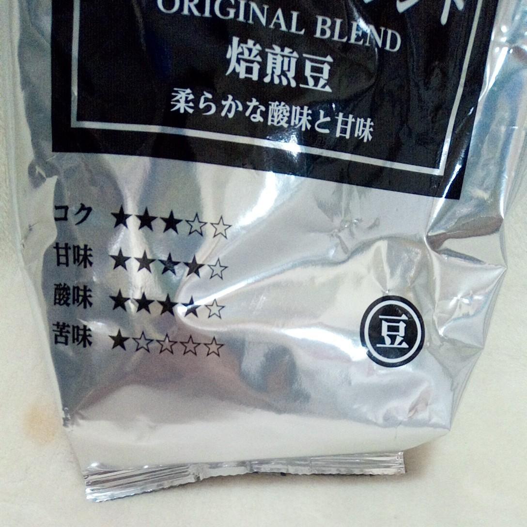 コーヒー豆 800g オリジナルブレンド レギュラーコーヒー