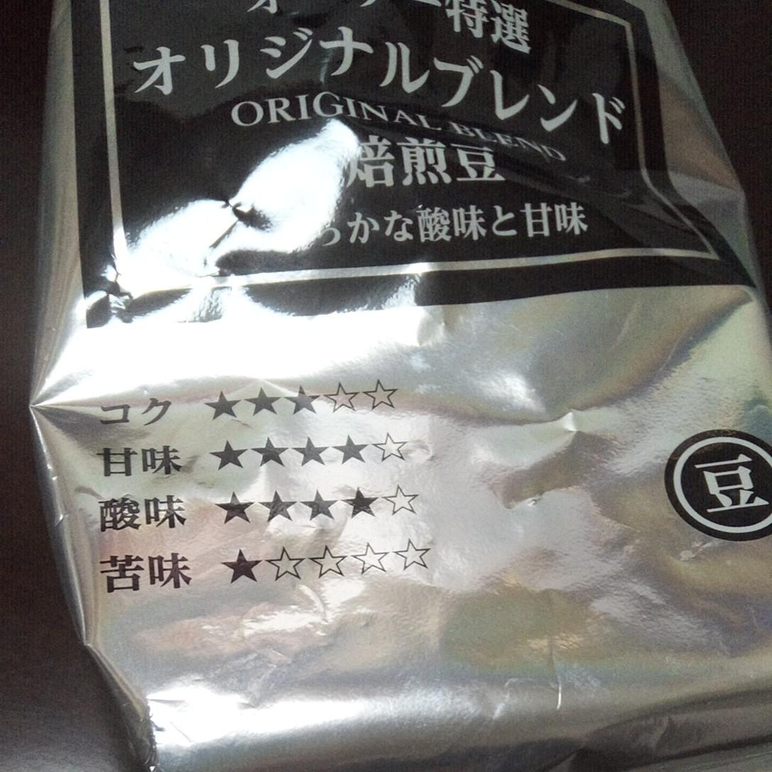 コーヒー豆 800g オリジナルブレンド マイルドブレンド レギュラーコーヒー