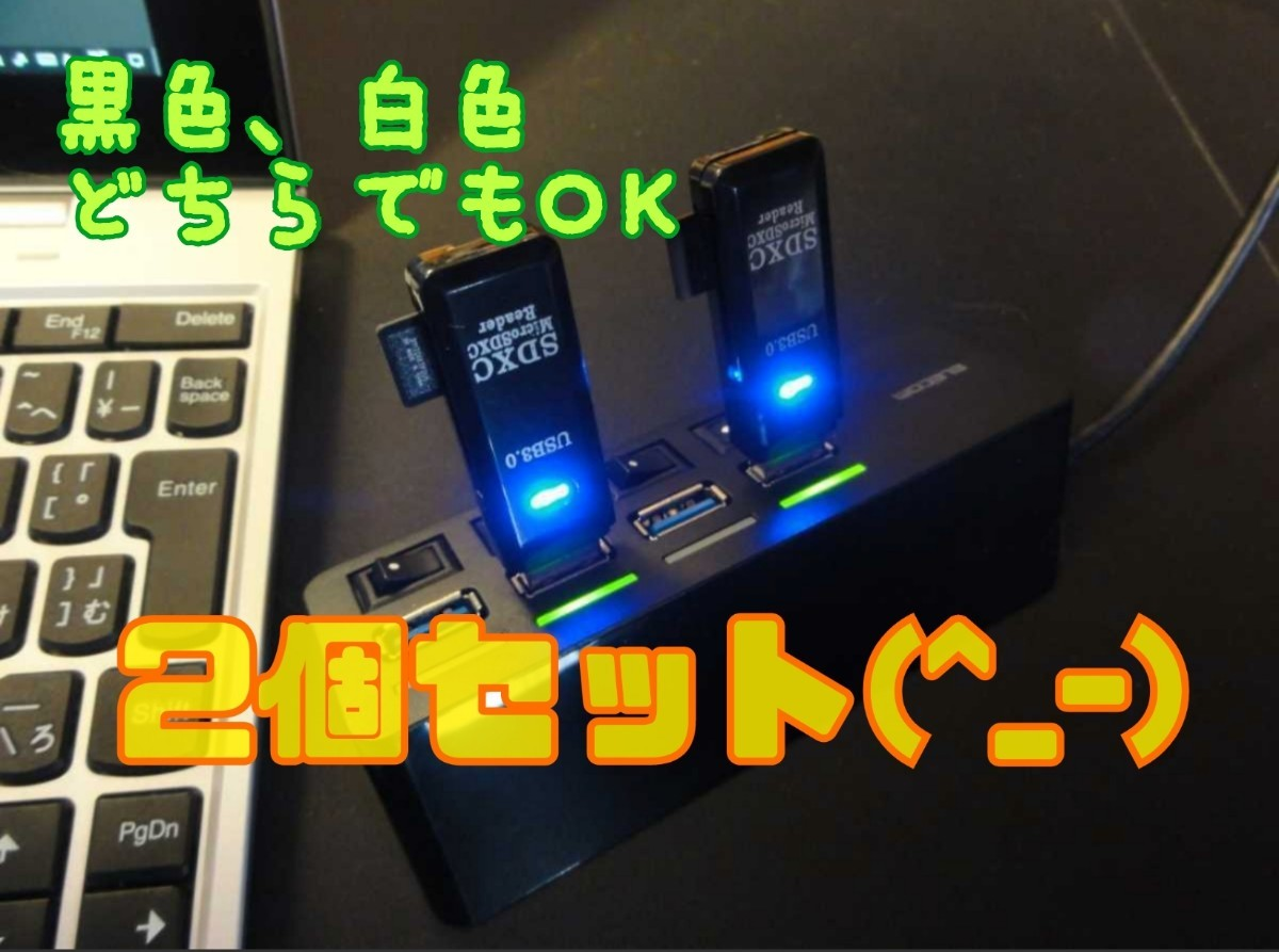 USB3.0 microSD / SDカード カードリーダー!複製コピー向け