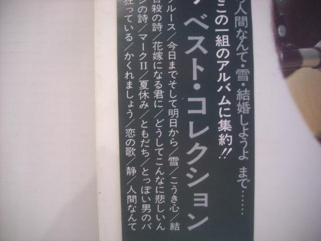 ●2LP よしだたくろう / ベスト・コレクション 帯付 吉田拓郎 青春の詩 イメージの詩 人間なんて 結婚しようよ ◇r210618_画像4