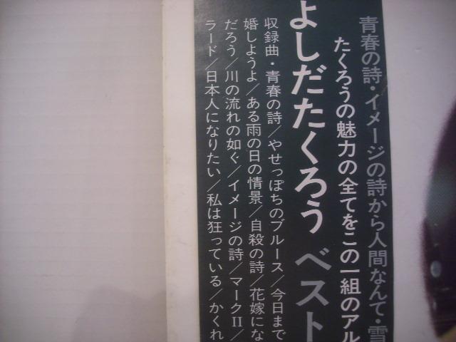 ●2LP よしだたくろう / ベスト・コレクション 帯付 吉田拓郎 青春の詩 イメージの詩 人間なんて 結婚しようよ ◇r210618_画像3
