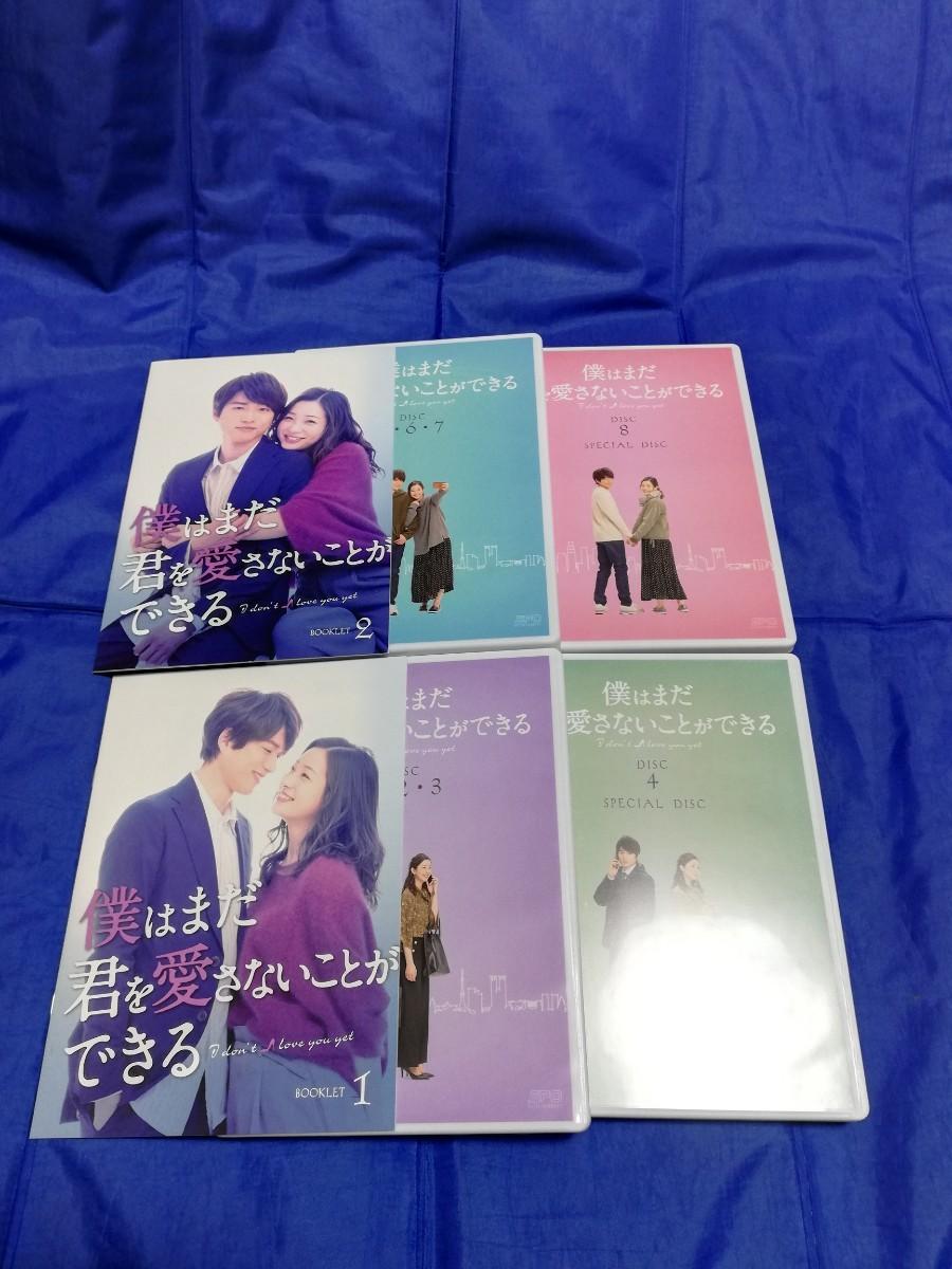 僕はまだ君を愛さないことができる DVD box セット