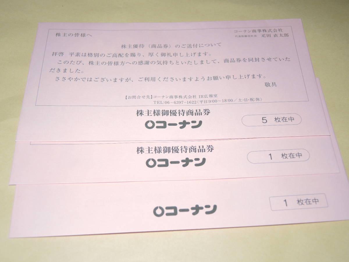 コーナン商事 株主優待 商品券 70000円分 (1000円券×7枚)_画像1