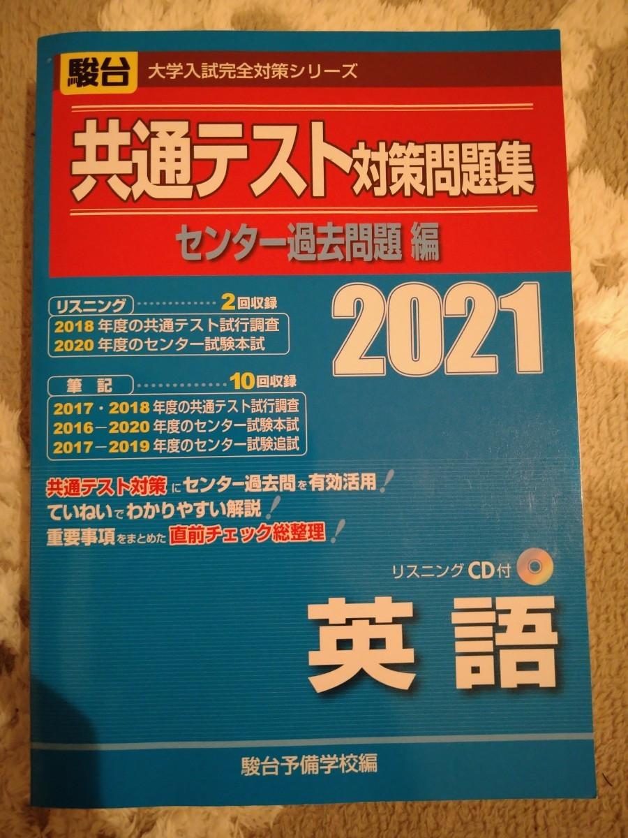 共通テスト対策問題集 センター過去問題編  2021 大学受験 英語