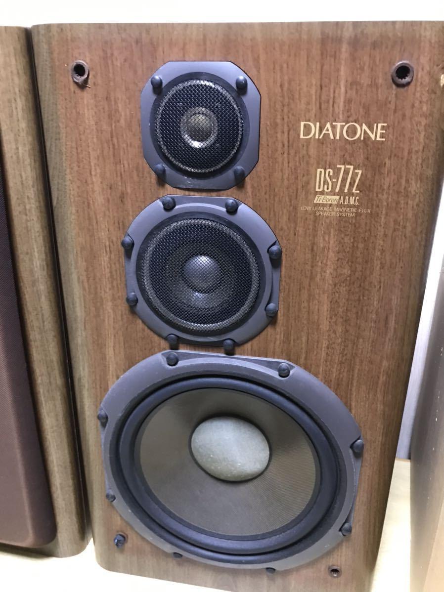 DIATONE ダイヤトーン スピーカー ペア DS-77Z 引取歓迎 _画像2