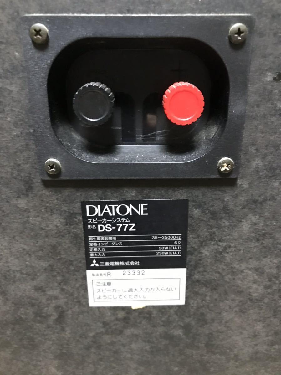 DIATONE ダイヤトーン スピーカー ペア DS-77Z 引取歓迎 _画像7