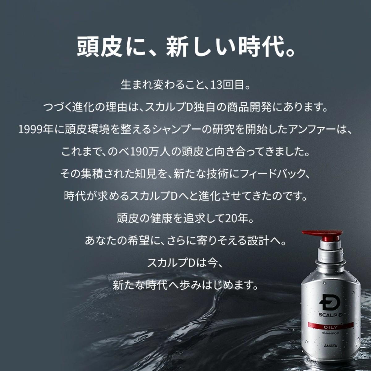 スカルプD 薬用スカルプシャンプー シャンプー&コンディショナー 350ml2点セット