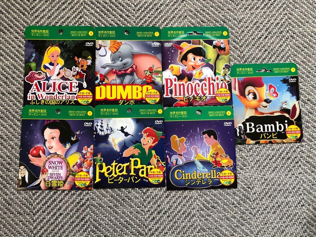 ディズニー名作DVD7枚セット